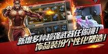 全民枪战2(枪友嘉年华)即将版本更新 再不更新玩家要造反啦