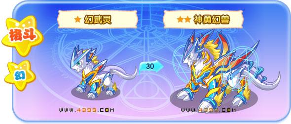 卡布仙踪幻武灵-神勇幻兽技能表 进化图鉴 阵型