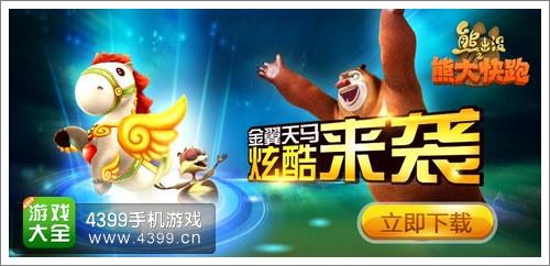 熊大快跑新宠物金色天马