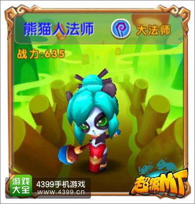 超级MT熊猫人