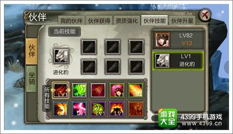 天龙八部3D伙伴攻略