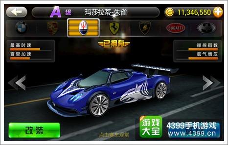 3D霹雳飞车2赛车玛莎拉蒂