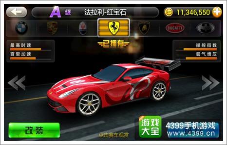 3D霹雳飞车2赛车法拉利