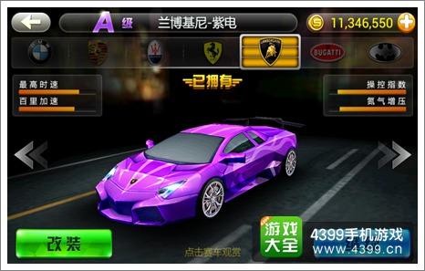 3D霹雳飞车2赛车兰博基尼