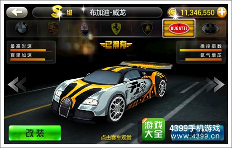 3D霹雳飞车2赛车布加迪威龙