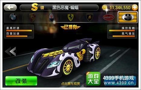 3D霹雳飞车2赛车黑色恶魔蝙蝠