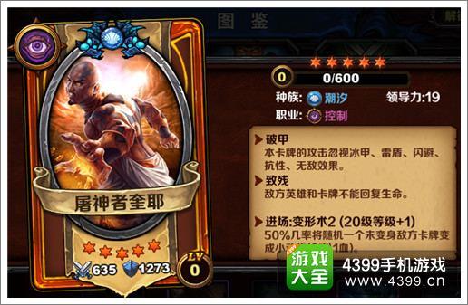 圣火英雄传屠神者奎耶