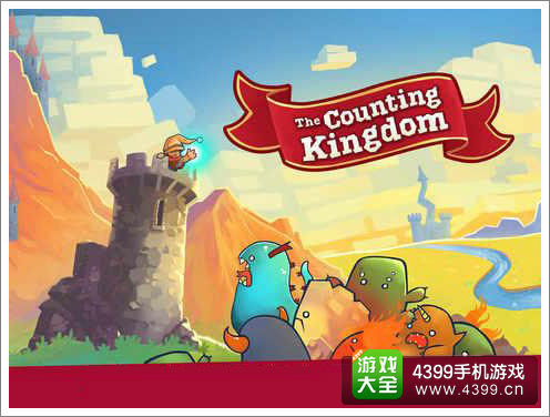 计算王国手游