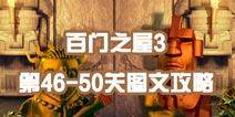 百门之屋3第46-50关图文攻略
