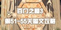 百门之屋3第51-55关图文攻略