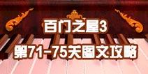 百门之屋3第71-75关图文攻略