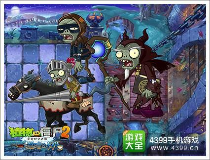 植物大战僵尸2黑暗世界全新僵尸霹雳登场