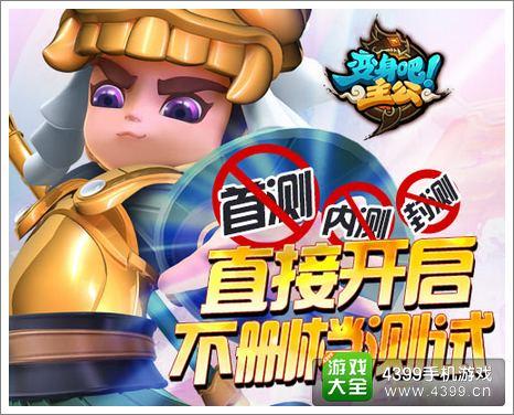 《变身吧主公》11月20日不删档测试