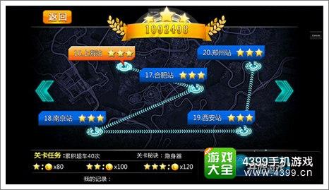 车王之王上海站