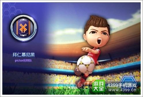 4399国民足球