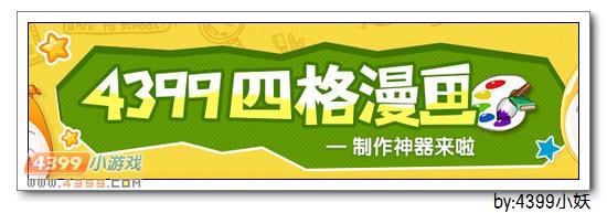 进入卡布西游四格漫画生成器!