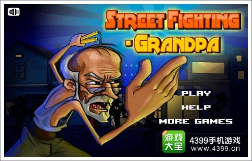 老爷爷街头斗殴
