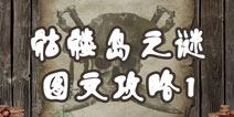 骷髅岛之谜图文攻略1