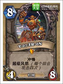 炉石传说V-07-TR-ON