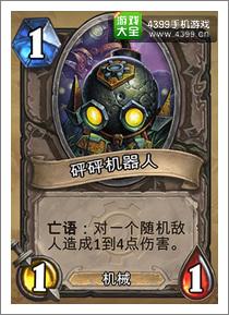炉石传说砰砰机器人