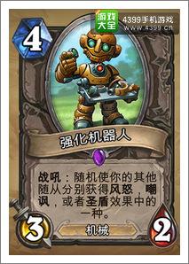 炉石传说强化机器人