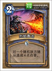 炉石传说烈焰轰击