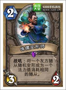 炉石传说侏儒变形师