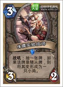炉石传说侏儒实验技师