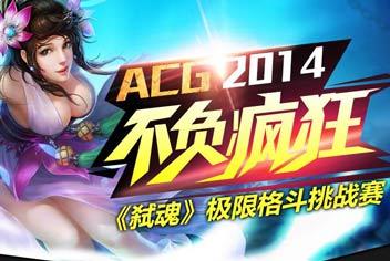 《弑魂》手游11月13日ACG极限格斗挑战赛