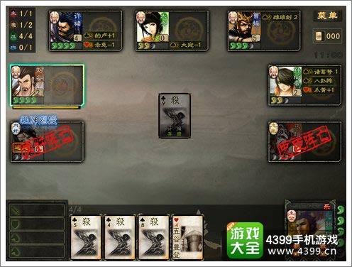 三国杀卡牌