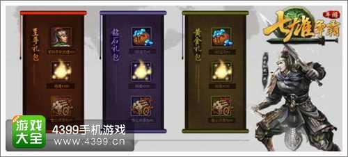 七雄争霸IOS版上架