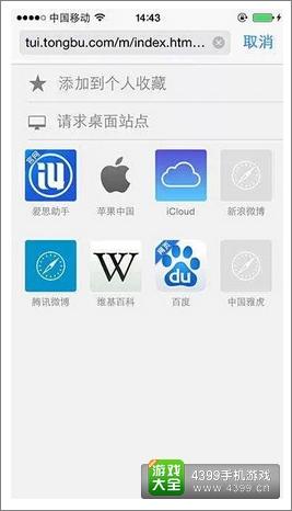 用Safari访问桌面版网站