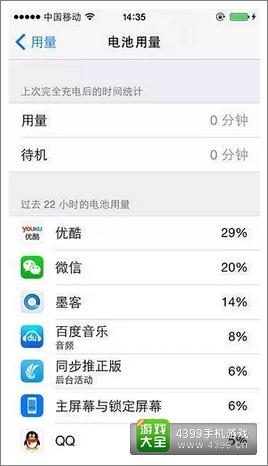 查看App的耗电情况