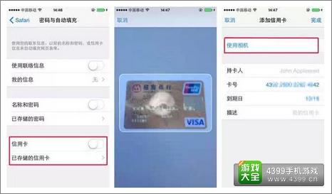 拍照自动识别信用卡信息
