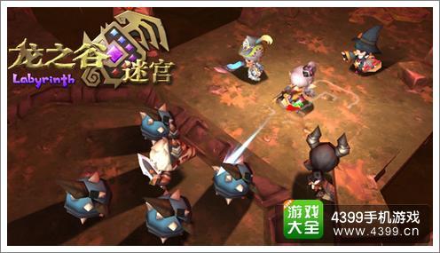 龙之谷迷宫团战