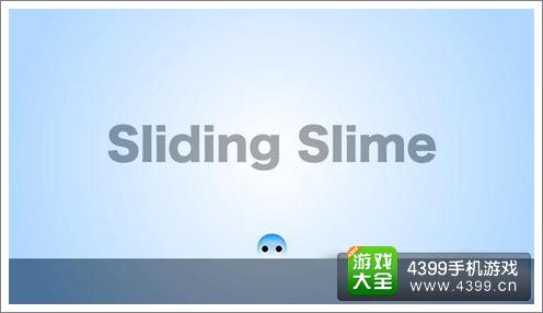 滑动史莱姆手游