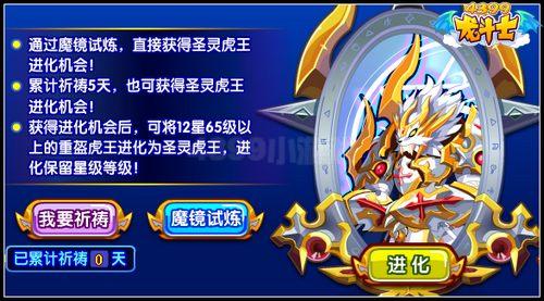龙斗士圣灵虎王怎么得 在哪得