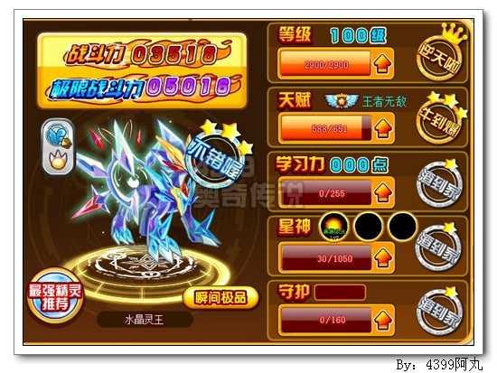 奥奇传说水晶灵王极限战斗力