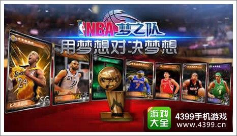 NBA梦之队礼包