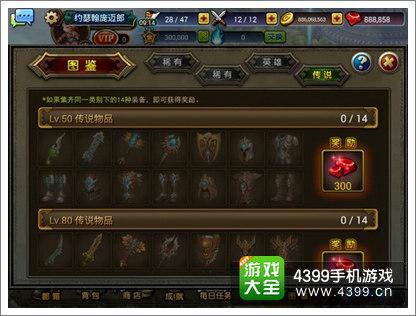 龙之骑士团图鉴系统