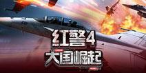 《红警4:大国崛起》专属礼包 火热领取中