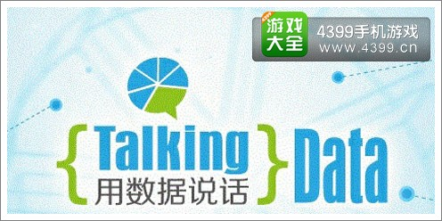 talking data用数据说话