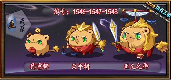 洛克王国称重狮_天平狮_正义之狮技能表