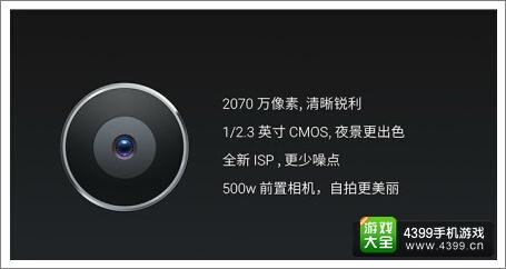 魅族MX4 Pro摄像头