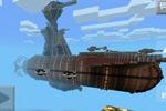 我的世界未来空艇