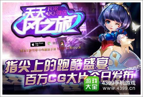 天天风之旅百万CG大片发布