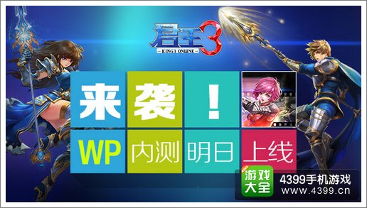 君王3WP版