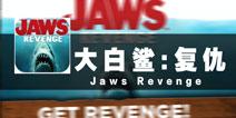 凶残的海上杀戮 《大白鲨:复仇》评测