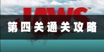 大白鲨复仇第四关通关攻略 无法阻止的杀戮