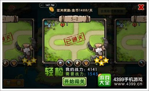 新部落守卫战猎场5-2